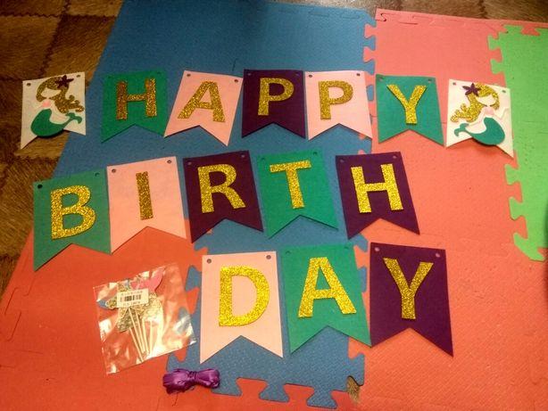 Флажки с днём рождения гирлянда Happy Birthday в стиле русалочки годик