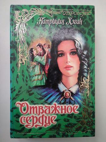 Книги Патриция Хэган.