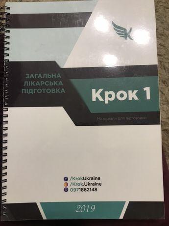 Буклети для підготовки до  Крок1