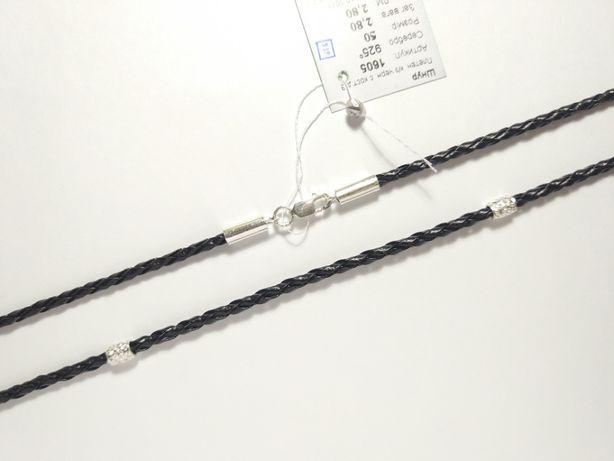 Ювелирный шнурок с серебряными вставками каучуковый, кожаный, шелковый