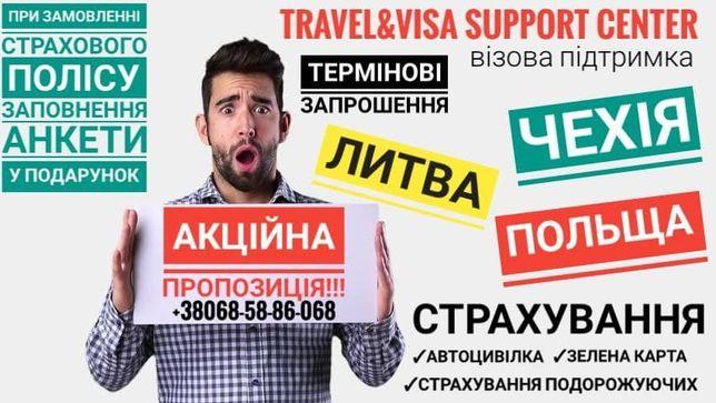 Термінові запрошення, VISA, Зелена карта, Віза, Польща, Чехія, Анкети