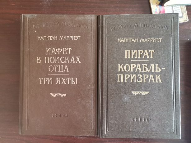 книги Капітан Маріет