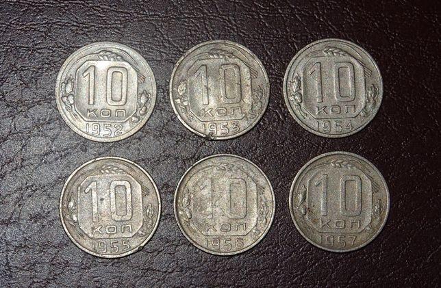 Дореформа СССР. 10 копеек 1952, 1953, 1954, 1955, 1956, 1957