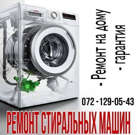 Ремонт стиральных машин.Покупка б/у