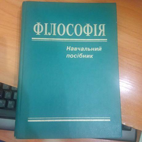 Філософія: Навчальний посібник / І.Ф. Надольний