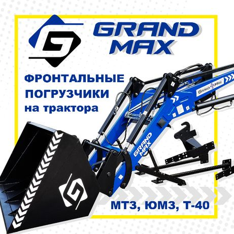 Погрузчик с ковшом 2,2 метра, Grand Max, до Мтз,Т-40, Юмз,ЭО-2621