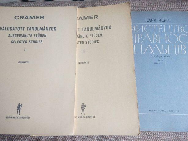 Продам ноты для фотрепиано: Этюды Крамера и Черни