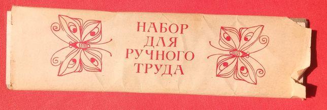 Набор для ручного труда из СССР
