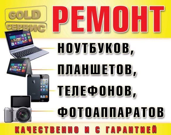 Ремонт телефона планшета