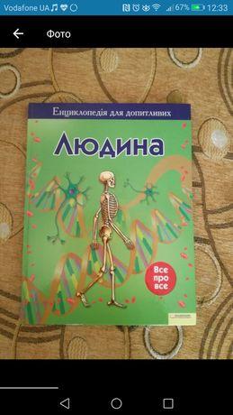 Энциклопедия о человеке