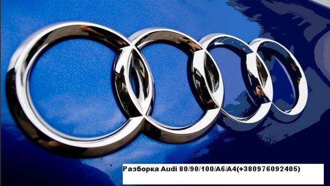 Разборка Audi А6 С5