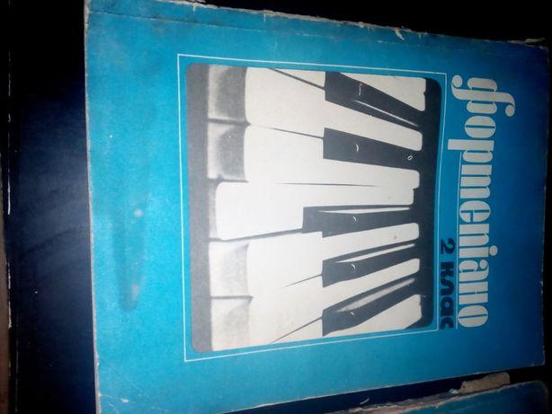фортепіано 2 кл.