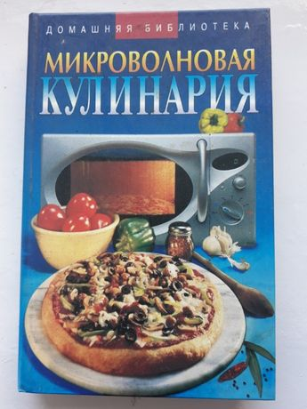 Книга Микроволновая кулинария
