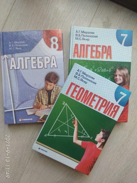 Алгебра, геометрия 7-8 класс, учебники