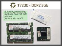 Процессор 2x2GHz T7200 и DDR2 (2+1)гб Апгрейд ноутбука Asus X51R F5R