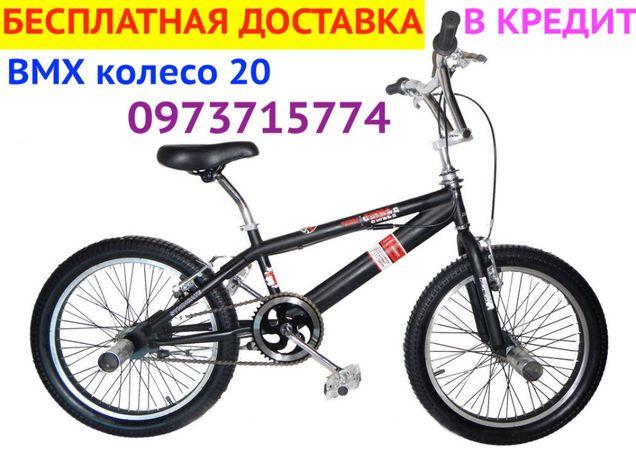 BMX Велосипед Crosser Cobra 20 для разных трюков ДОСТАВКА БЕЗ ПРЕДОПЛ!