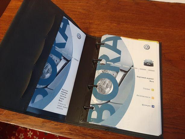 Книга власника VW BORA