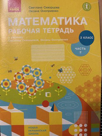 Математика рабочая тетрадь 2 класс 2 часть