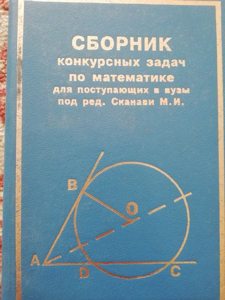 Сборник конкурсных задач по матиматике