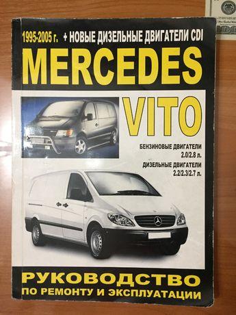 Руководство по эксплуатации Mercedes Vito 1995-2005 г.
