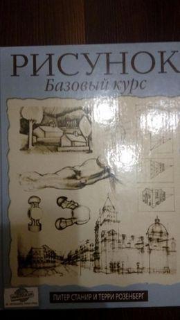 Книги для художников начинающих