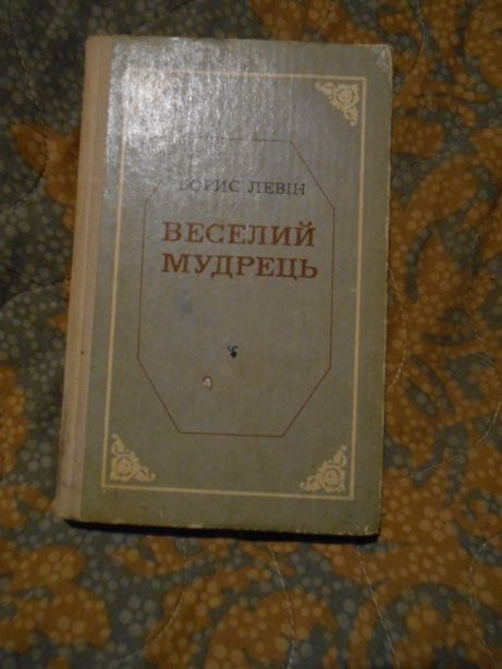 книга Б.Левін Веселий мудрець