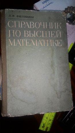 Справочник по высшей математике Фильчаков П.Ф,