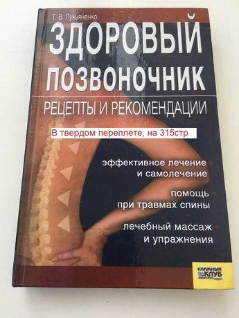 Книги про здоровый образ жизни