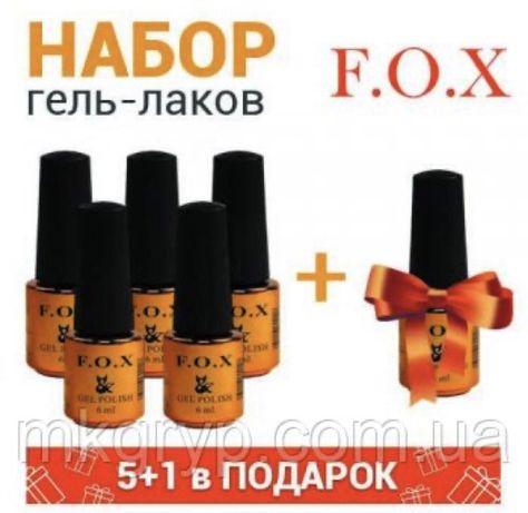 АКЦИЯ -25%! Набор гель лаков для ногтей F.O.X   5 + 1