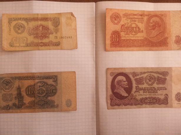 Продам купюры СССР номиналом от 1р.до 25р.