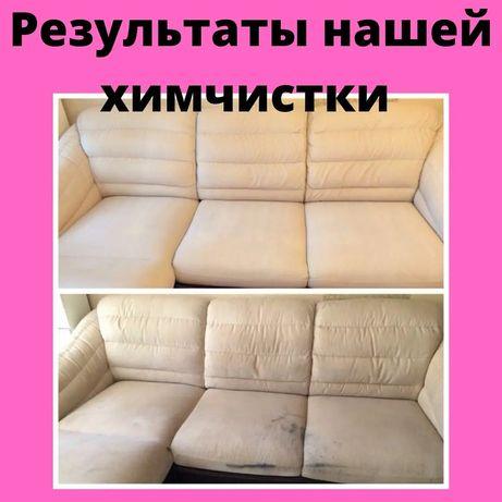 Химчистка диванов, матрасов,авто