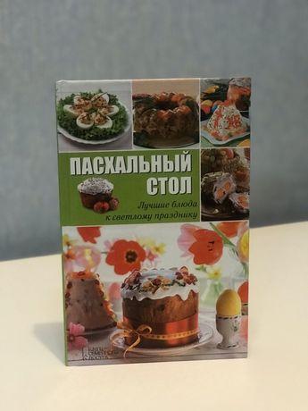 Книга рецепты, пасхальный стол