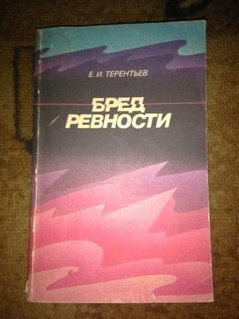 видання Е.И.Терентьев-Бред ревности