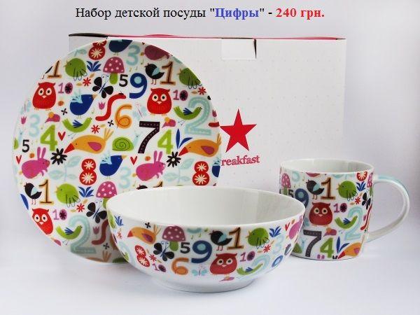 наборы фарфоровой детской посуды