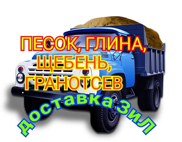 ЗиЛ Песок, Щебень, глина , грунт