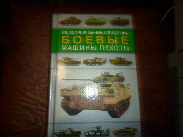 Иллюстрированный справочник Боевые машины пехоты