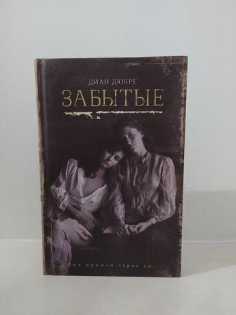 """Книга """"Забытые"""" Диан Дюкре"""