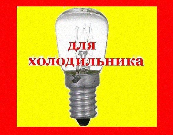 Лампа для холодильника -15 вт Атлант, Саратов и др. советские и укр