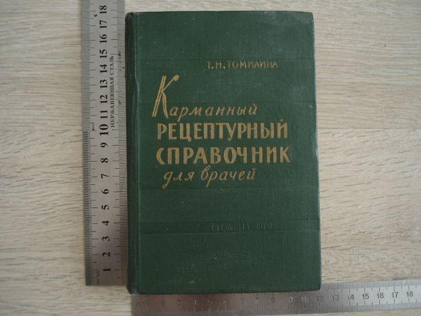Врачебные рецептурные справочники ( 1946 - 1982 г)