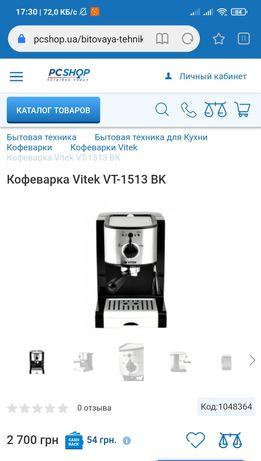 Кофемашина. Кавоварка