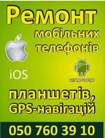 Ремонт мобільних телефонів телефонов ,планшетів , ноутбуків та ін