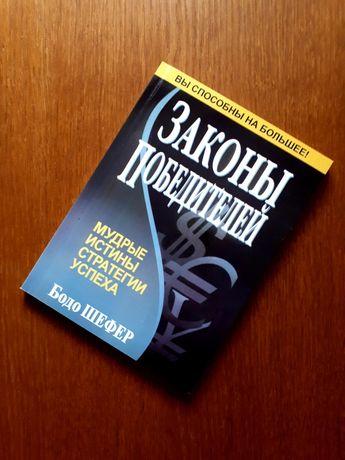 Книга Законы победителей Бодо Шефер ОПТ Киев