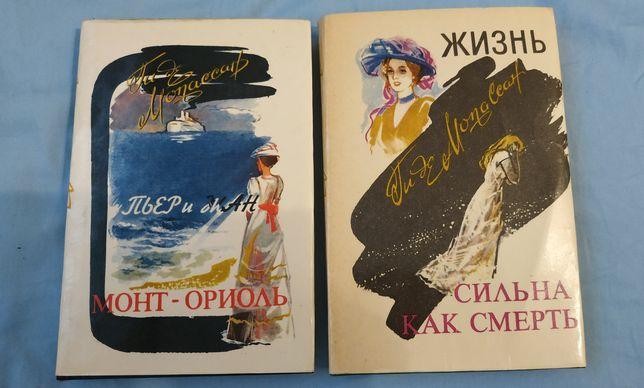 Ги де Мопассан книги
