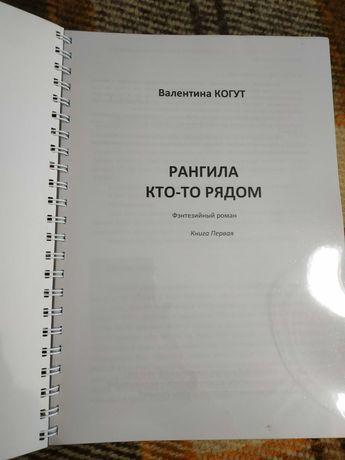 """Валентина Когут  """"Рангила. Кто-то рядом"""""""