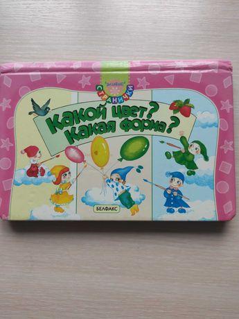 Развивающая книжка для детей 1-3 года