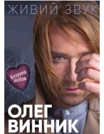 Билеты на Олега Винника ,Чернигов