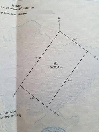 Продам земельный участок 8 сот в с. Малокаховка,пер.Водопроводный,43