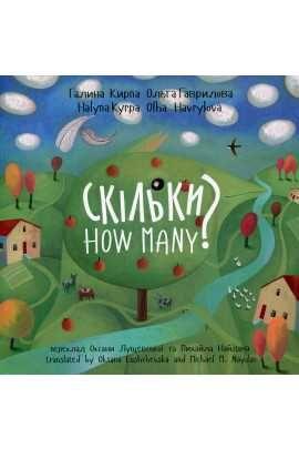 Скільки How Many білінгва дитячі книжки детские книги Братське