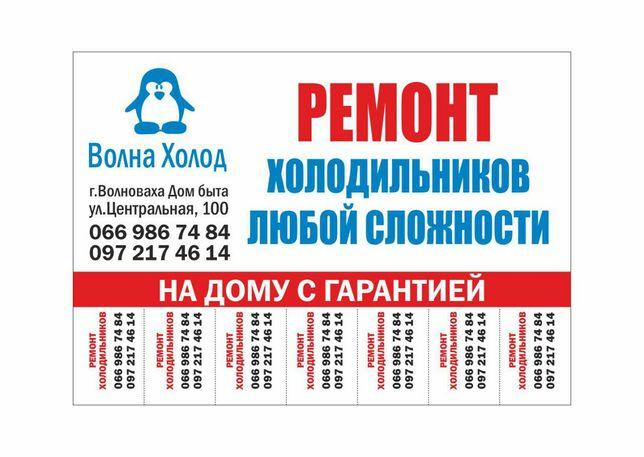 Ремонт Холодильников Волноваха