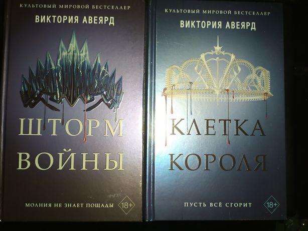 Виктория Авеярд - Клетка короля , Шторм войны